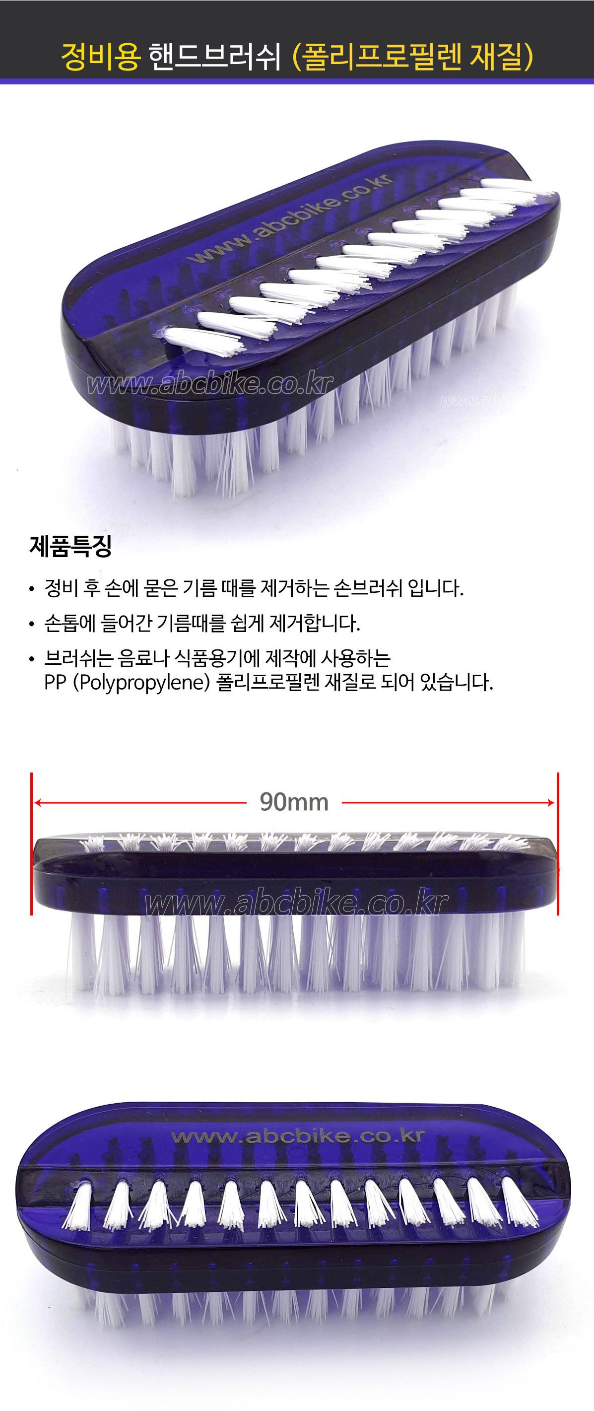 정비용 핸드브러쉬 손톱청소 손브러쉬 손톱솔 PP재질