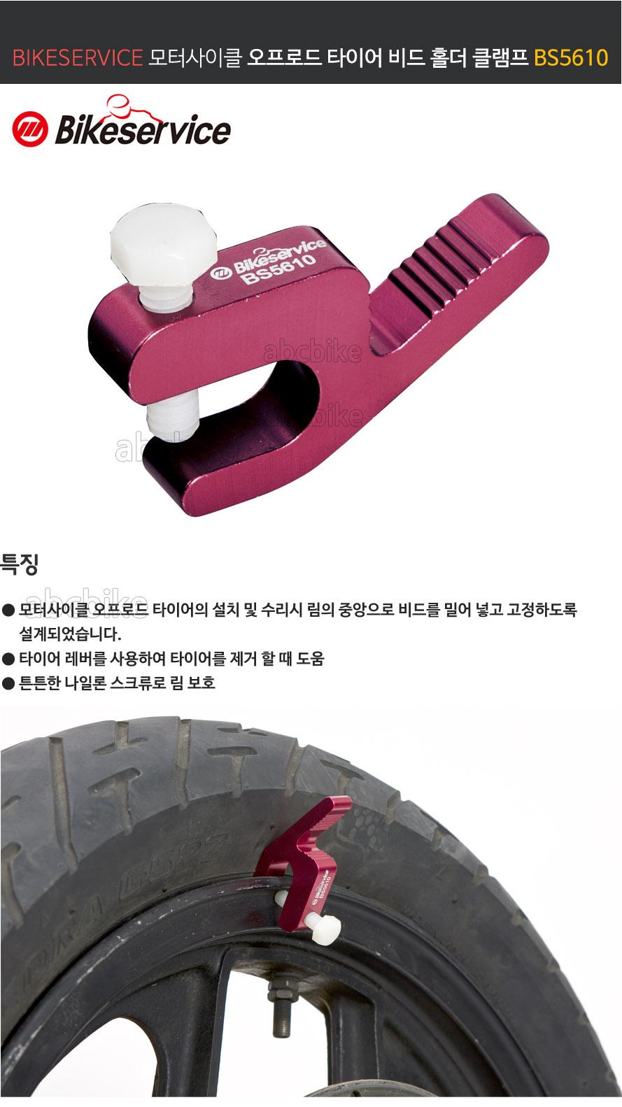 Bikesevice(바이크서비스) 오프로드 타이어 비드 홀더 클램프 BS5610