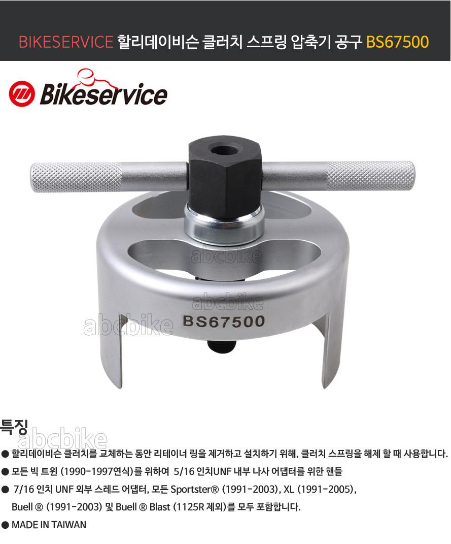 BIKESERVICE(바이크서비스) 할리데이비슨 클러치 스프링 압축기 공구 BS67500