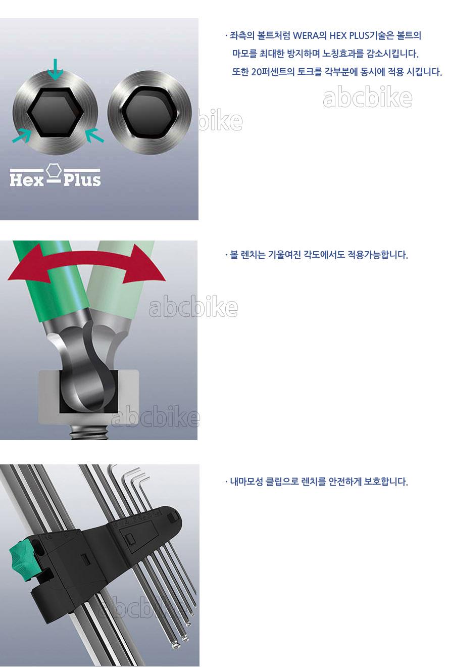WERA (베라) 9pcs 롱볼 6각L렌치 세트 멀티컬러렌치 레인보우 헥스플러스 (고무그립) 950 SPKL/9 SB 073593