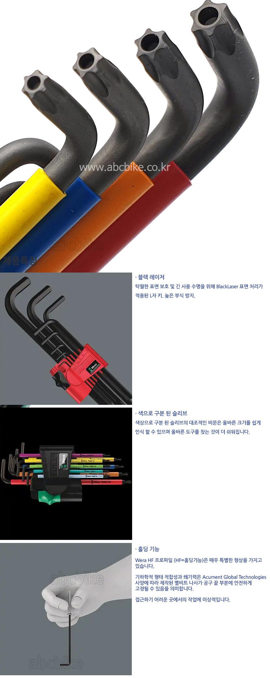 WERA (베라) 9pcs  롱홀별비트 멀티컬러 L렌치 세트  967 SPKL/9 Multicolour SB